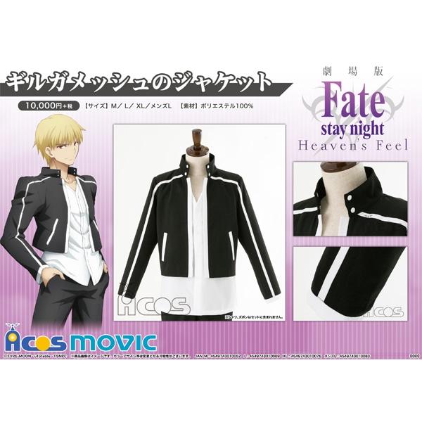 劇場版「Fate/stay night[Heaven's Feel]」 ギルガメッシュのジャケット XL