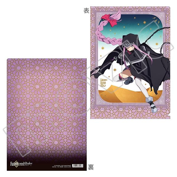 Fate/Grand Order -絶対魔獣戦線バビロニア- クリアファイル アナ