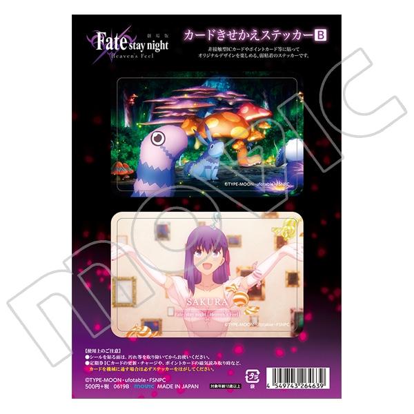 劇場版「Fate/stay night[Heaven's Feel]」 カードきせかえステッカー 桜