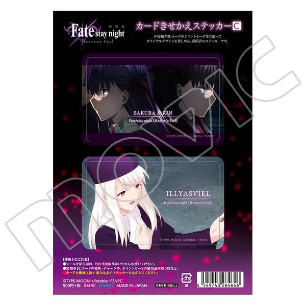 劇場版「Fate/stay night[Heaven's Feel]」 カードきせかえステッカー 凛&桜&イリヤスフィール