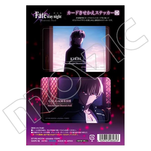 劇場版「Fate/stay night[Heaven's Feel]」 カードきせかえステッカー ギルガメッシュ&綺礼