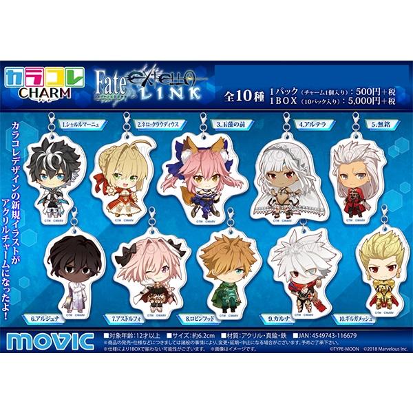 Fate/EXTELLA LINK カラコレチャーム コレクション