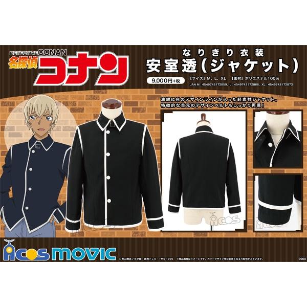名探偵コナン なりきり衣装 安室透(ジャケット) XL
