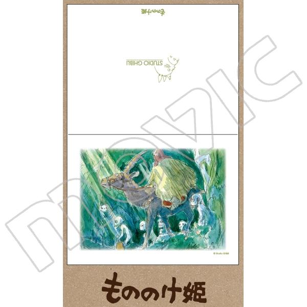 もののけ姫 グリーティングカード/水彩画風