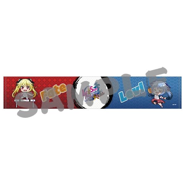 魔法少女リリカルなのは リリカル☆ストア2020 〜リリカル大運動会〜 マフラータオル フェイト&レヴィ【受注生産商品】