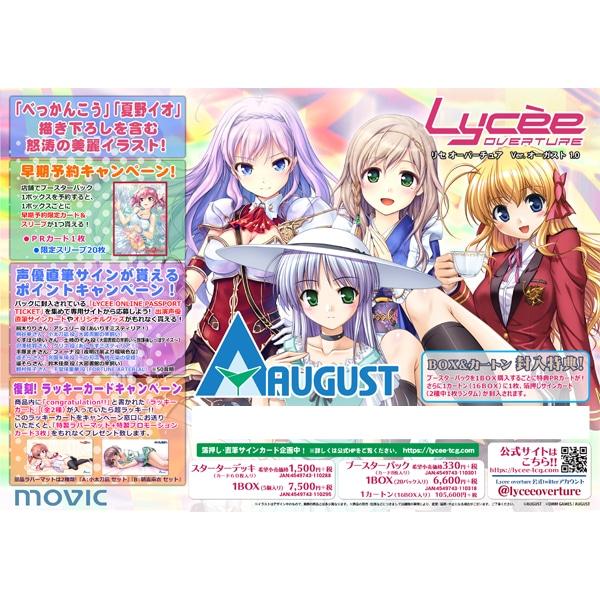 Lycee Overture Ver.オーガスト 1.0 スターターデッキ
