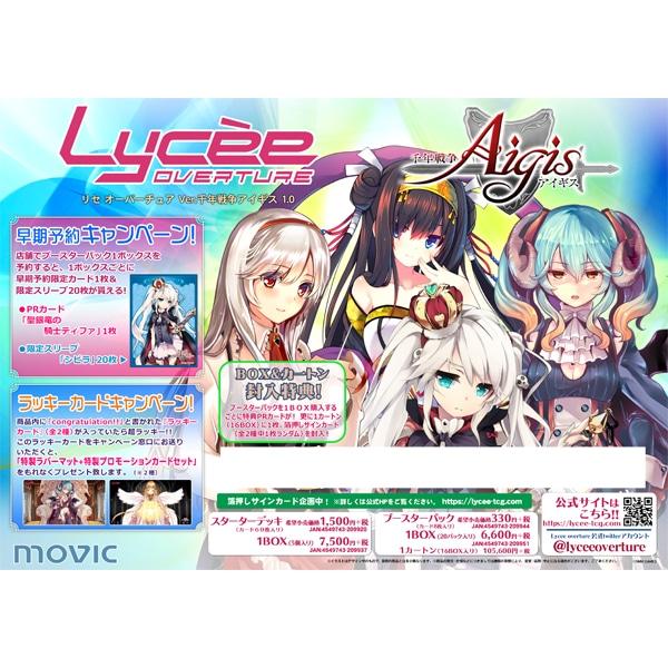 Lycee Overture Ver.千年戦争アイギス 1.0  ブースターパック