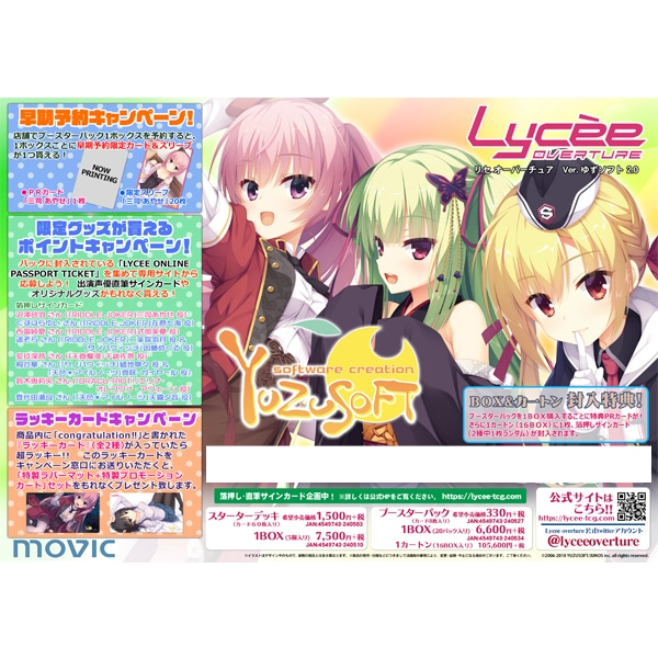 Lycee Overture Ver.ゆずソフト 2.0 ブースターパック