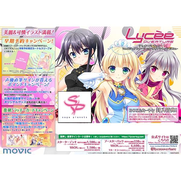 Lycee Overture Ver.ビジュアルアーツ 2.0 - サガプラネッツ Edition - ブースターパック