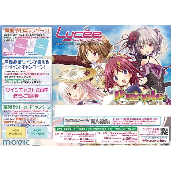 Lycee Overture スターターデッキ Ver.パープルソフトウェア 1.0