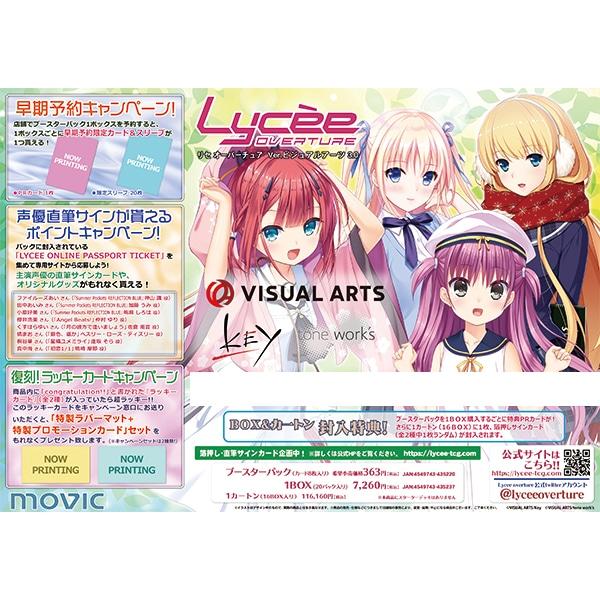 Lycee Overture ブースターパック Ver.ビジュアルアーツ3.0