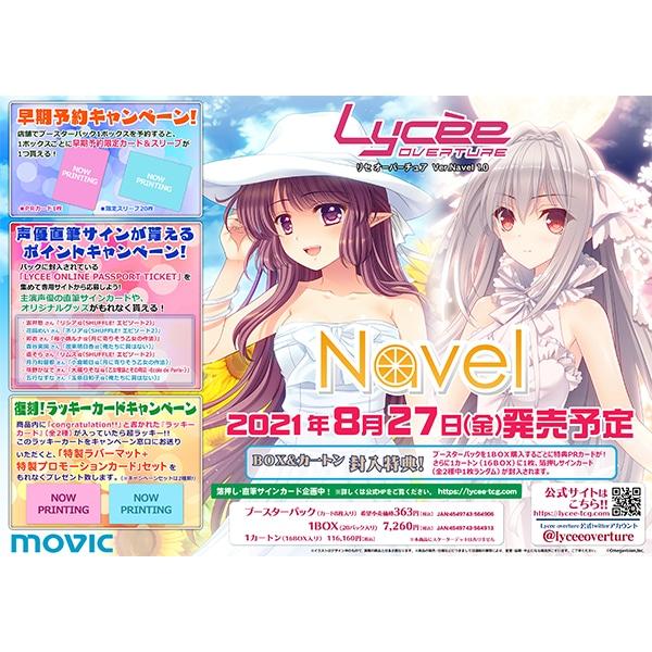 Lycee Overture ブースターパック Ver.Navel 1.0
