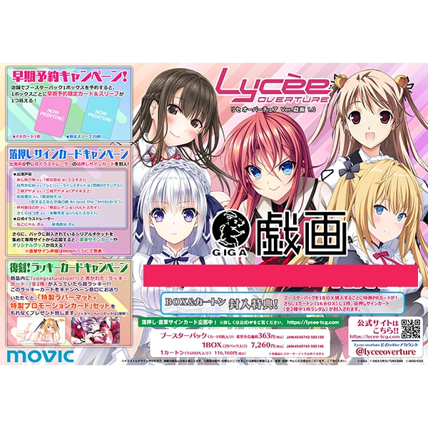 Lycee Overture ブースターパック Ver.戯画 1.0