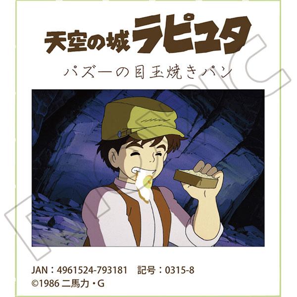 天空の城ラピュタ ポストカード 食べ物シリーズ パズーの目玉焼きパン