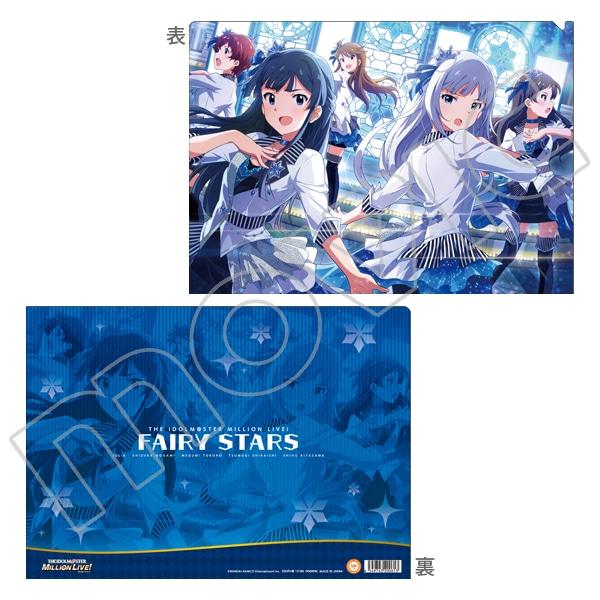 アイドルマスター ミリオンライブ! クリアファイル FAIRY STARS