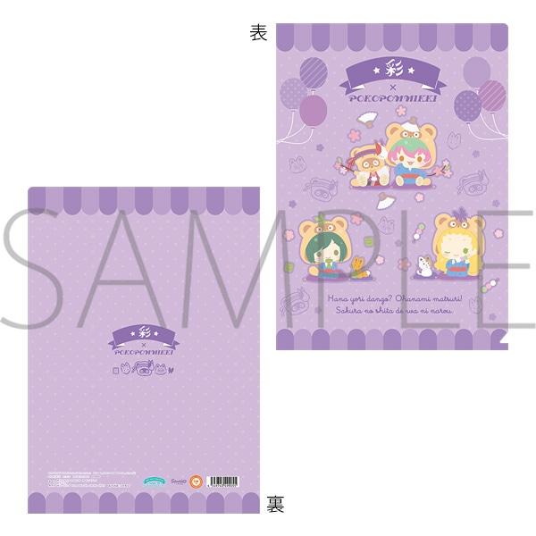 アイドルマスター SideM クリアファイル サンリオキャラクターズ 彩×ぽこぽん日記