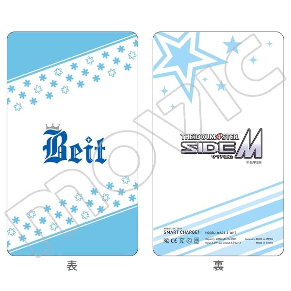 アイドルマスター SideM モバイルバッテリー Beit