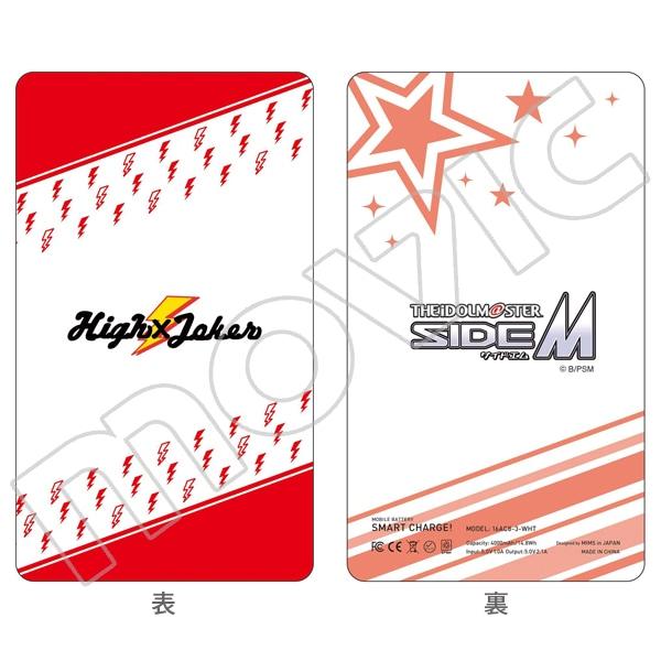 アイドルマスター SideM モバイルバッテリー High×Joker