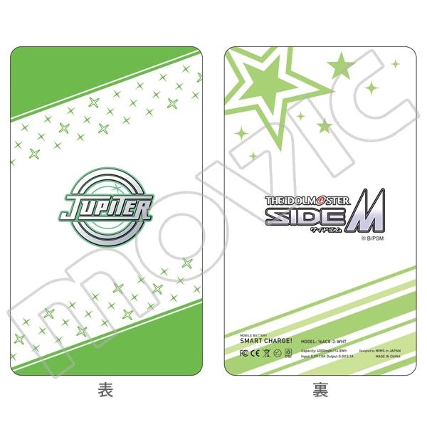 アイドルマスター SideM モバイルバッテリー Jupiter
