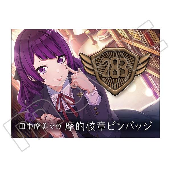 アイドルマスター シャイニーカラーズ 田中摩美々の摩的校章ピンバッジ
