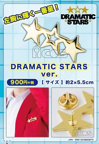アイドルマスター SideM レプリカアクセサリー/DRAMATIC STARS