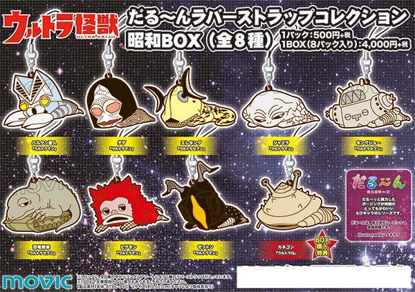 ウルトラ怪獣 だる〜んラバーストラップコレクション/昭和BOX