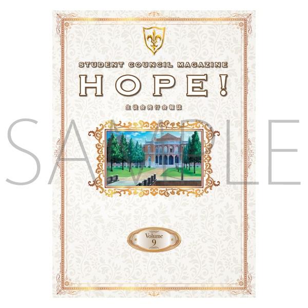 「コードギアス 反逆のルルーシュ」生徒会報HOPE!〜生徒会発行学園誌〜 Volume.9