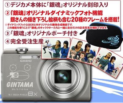 【送料無料】銀魂 『銀魂×EXILIM』コラボデジタルカメラ
