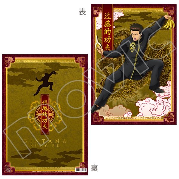 銀魂 クリアファイル カンフー風 近藤