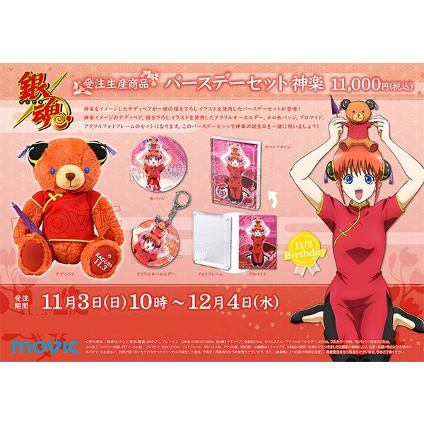 銀魂 バースデーセット 神楽【受注生産商品】