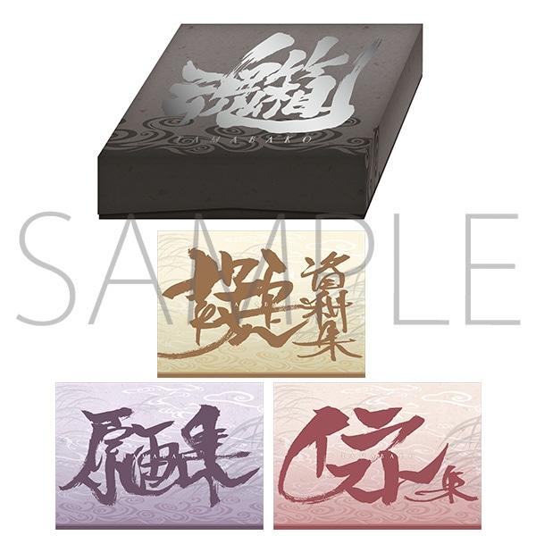 【キャンセル分販売】銀魂 完全資料BOX 【魂箱】