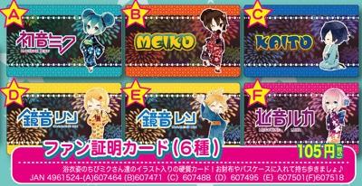 初音ミク ファン証明カード/B MEIKO