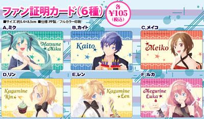 初音ミクシリーズ ファン証明カード/カイト