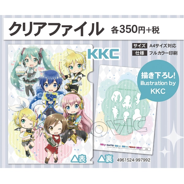 初音ミクシリーズ クリアファイル KKC