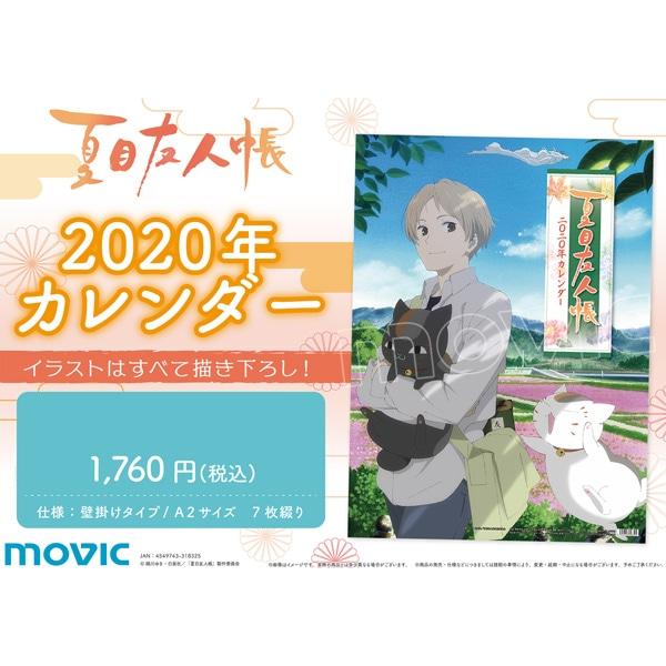 夏目友人帳 2020年カレンダー