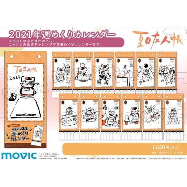 夏目友人帳 2021年 ニャンコ先生週めくりカレンダー