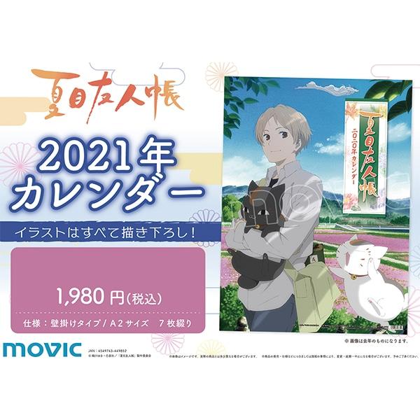 夏目友人帳 2021年 カレンダー