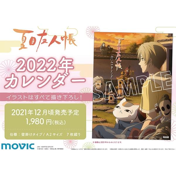 夏目友人帳 2022年カレンダー