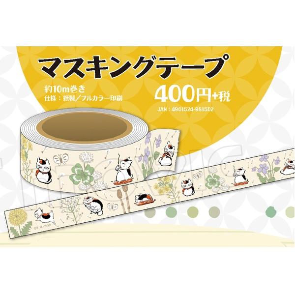 夏目友人帳 マスキングテープ ニャンコ先生