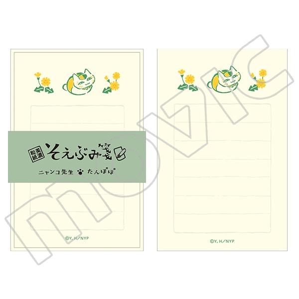 夏目友人帳 ニャンコ先生そえぶみ箋 B:たんぽぽ柄