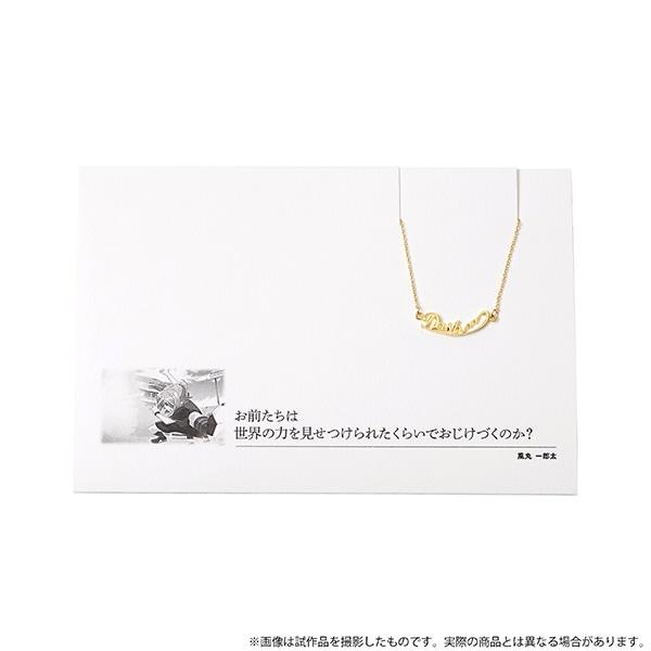 イナズマイレブン 5108ネックレス 風丸 一郎太