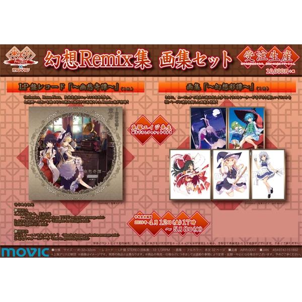 東方Project 幻想Remix集 画集セット【受注生産商品】