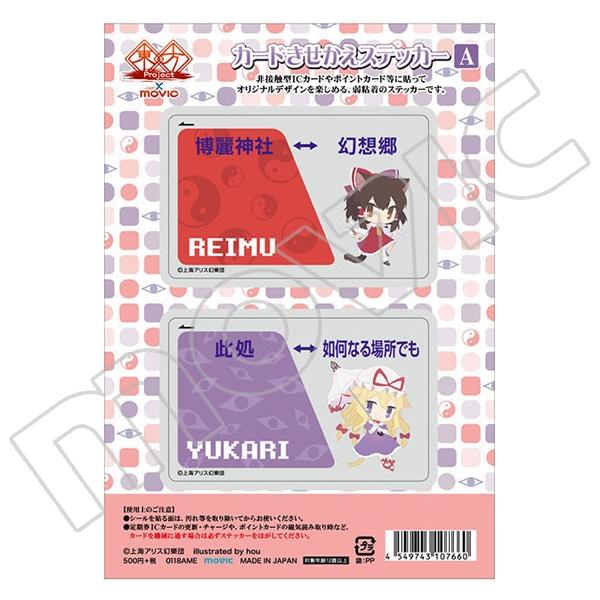 東方Project カードきせかえステッカー 霊夢 紫