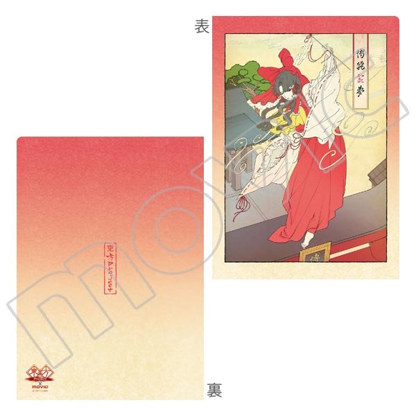 東方Project 和紙クリアファイル 博麗霊夢 浮世絵