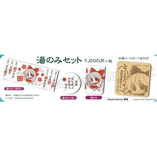 東方Project 湯飲みセット