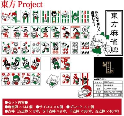 東方Project 東方麻雀牌