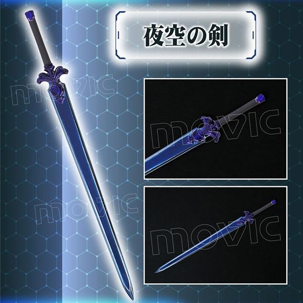 ソードアート・オンライン アリシゼーション エターナルマスターピース 夜空の剣