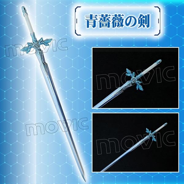 ソードアート・オンライン アリシゼーション エターナルマスターピース 青薔薇の剣