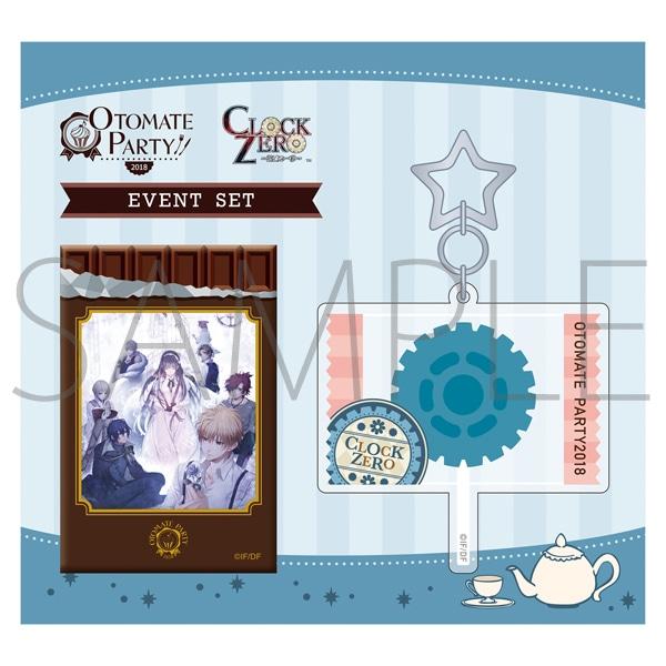 オトメイトパーティー2018 イベントセット CLOCK ZERO 〜終焉の一秒〜