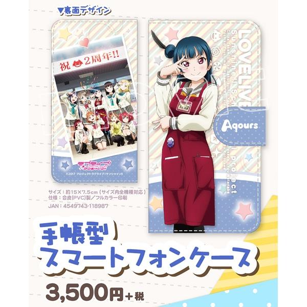 ラブライブ!サンシャイン!! 手帳型スマートフォンケース ヌーマーズ2周年